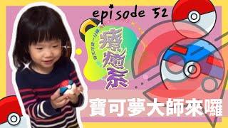 神奇寶貝大師來囉!有AR人人都可以是寶可夢大師,Pokemon Go! |療癒系 Healing |【每天可愛一分鐘#52】|Elly's life TV|快樂媽咪生活日記|
