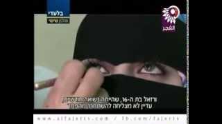 التلفزيون الاسرائيلي يعرض  تقريراً مؤثراً عن زواج المتعة في مخيم الزعتري