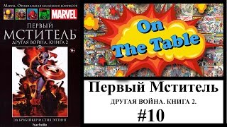 Первый Мститель. Другая война. Книга 2. (Captain America: The Winter Soldier. Part 2)