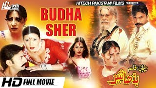BUDHA SHER (FULL MOVIE) - SHAN, SAIMA & BABAR ALI - OFFICIAL PAKISTANI MOVIE