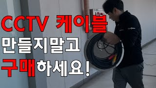 CCTV 동축케이블 만들지 말고 구매하세요!  완성품 …
