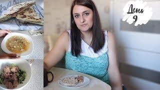Худею вместе с вами! Онлайн марафон похудения / день-9 /покупка продуктов