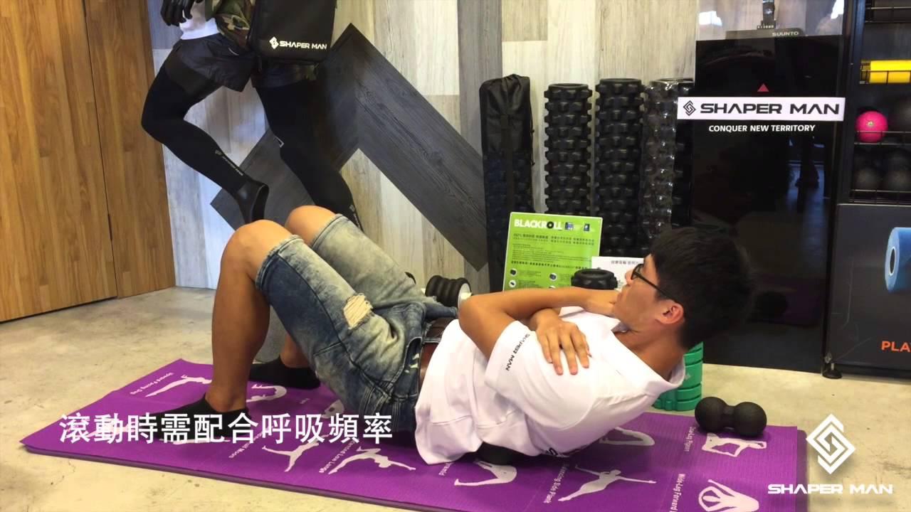 SHAPER MAN X BLACKROLL DUOBALL 雙球 花生球 上背&頸椎舒緩放鬆 - YouTube