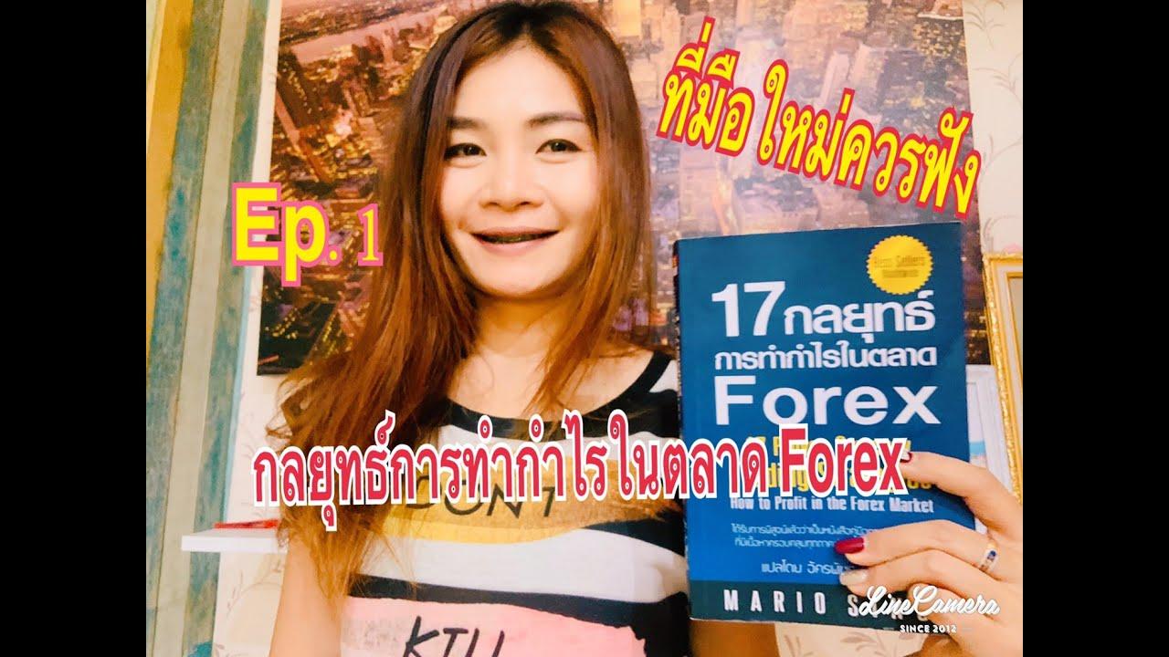 Ep116.📌กลยุทธ์ดีๆที่มือใหม่ควรฟัง##กลยุทธ์การทำกำไรในตลาดFOREX ##สิ่งควรรู้ก่อนเทรดforex##