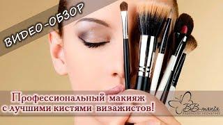 видео Профессиональные кисти для макияжа по лучшим ценам