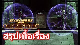 Star Wars - The Old Republic : สรุปเนื้อเรื่อง #3 (Inquisitor)