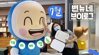 [vlog] 취준생의 7월 일상 브이로그/네이버웹툰/와…
