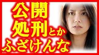 【衝撃】公開処刑された女芸能人たち!悪意のある写真!芸能界の闇は深すぎる… thumbnail