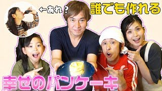 """自宅で""""幸せのパンケーキ""""を再現してみました〜ハイキングウォーキング松田さん〜 thumbnail"""