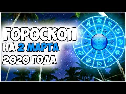 ГОРОСКОП НА 2 МАРТА 2020 ГОДА | для всех знаков зодиака
