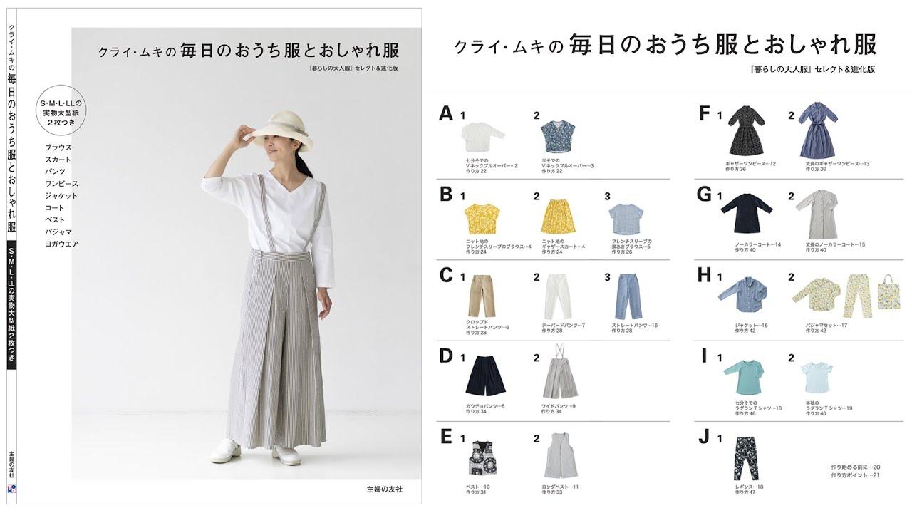 「クライ・ムキの毎日のおうち服とおしゃれ服」作品紹介