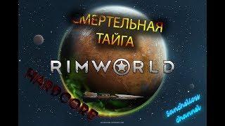 RimWorld b19 Let's Play/Ренди Случай + Хардкор в тайге/ Начало #1