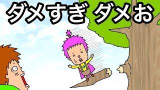 【アニメ】ダメすぎ ダメお