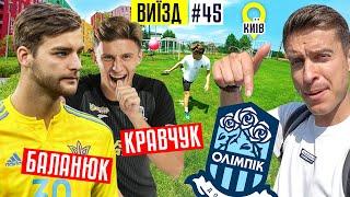 Кравчук і Баланюк компенсація Шахтарю кидалово агентів та батьківський контроль ВИЇЗД 45