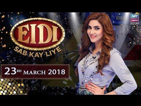 Eidi Sab Kay Liye - 23rd March 2018 - ARY Zindagi Show