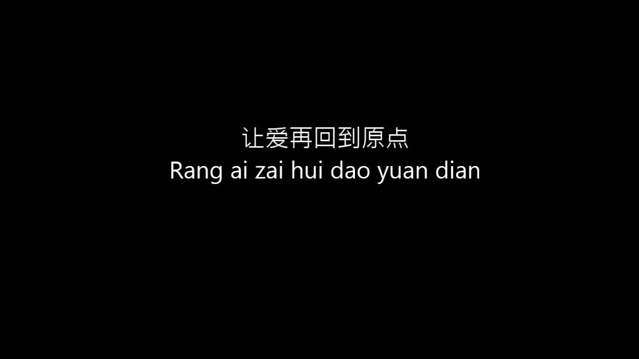 xiang ni de ye with pinyin lyrics Chords - Chordify