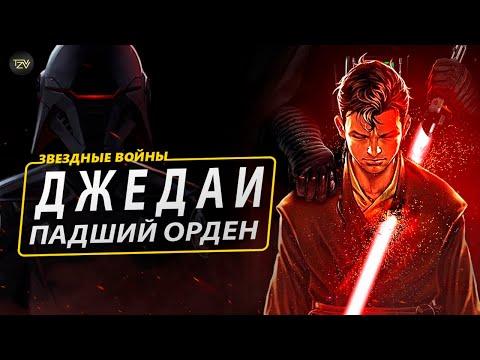 Обзор трейлера Star Wars Jedi: Fallen Order [ТВ ЗВ]   Падший Орден 2019