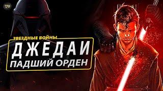 Обзор трейлера Star Wars Jedi: Fallen Order [ТВ ЗВ] | Падший Орден 2019
