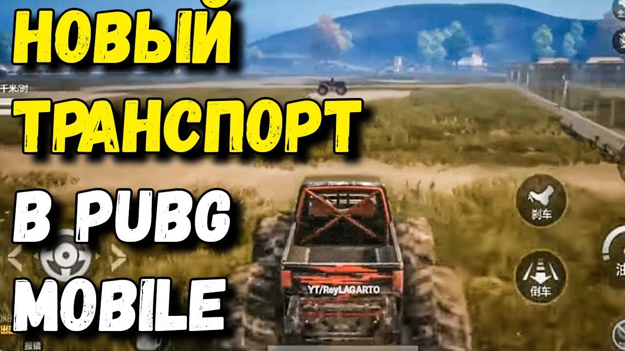 Pubg Mobile Timi Youtube: НОВЫЙ ТРАНСПОРТ В PUBG MOBILE ВНЕДОРОЖНИК MONSTER БЕТА