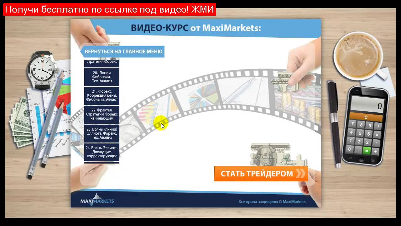 Как заработать на форекс видео урок биткоин в казахстане отзывы