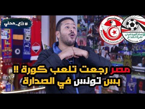 مصر رجعت تلعب كورة !! بس تونس في الصدارة #رزع_محلي
