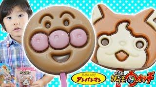 アンパンマン ペロペロチョコ & 妖怪ウォッチ ペロティ 食べてみた♪ Lollipop Chocolates Kid Review thumbnail