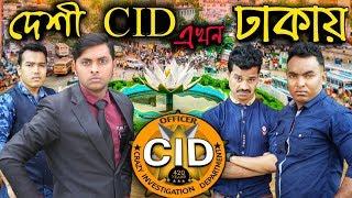 দেশী CID বাংলা PART 26 | Desi Cid Akhon Dhakay | Comedy Video Online | Funny New Bangla Video 2019