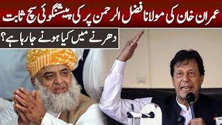Imran Khan Predictions Came True Toward Molana Fazal ur Rehman