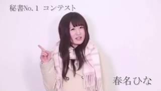 秘書No.1コンテスト 春名ひな 【modeco256】【m-event08】