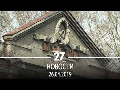 Новости Прокопьевска   26.04.2019