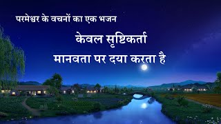 Hindi Christian Worship Song | केवल सृष्टिकर्ता मानवता पर दया करता है (Lyrics)