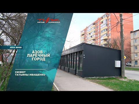 Азов - ларёчный город