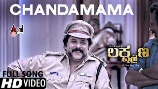 Lakshmana Kannada Movie Chandamama Video Song