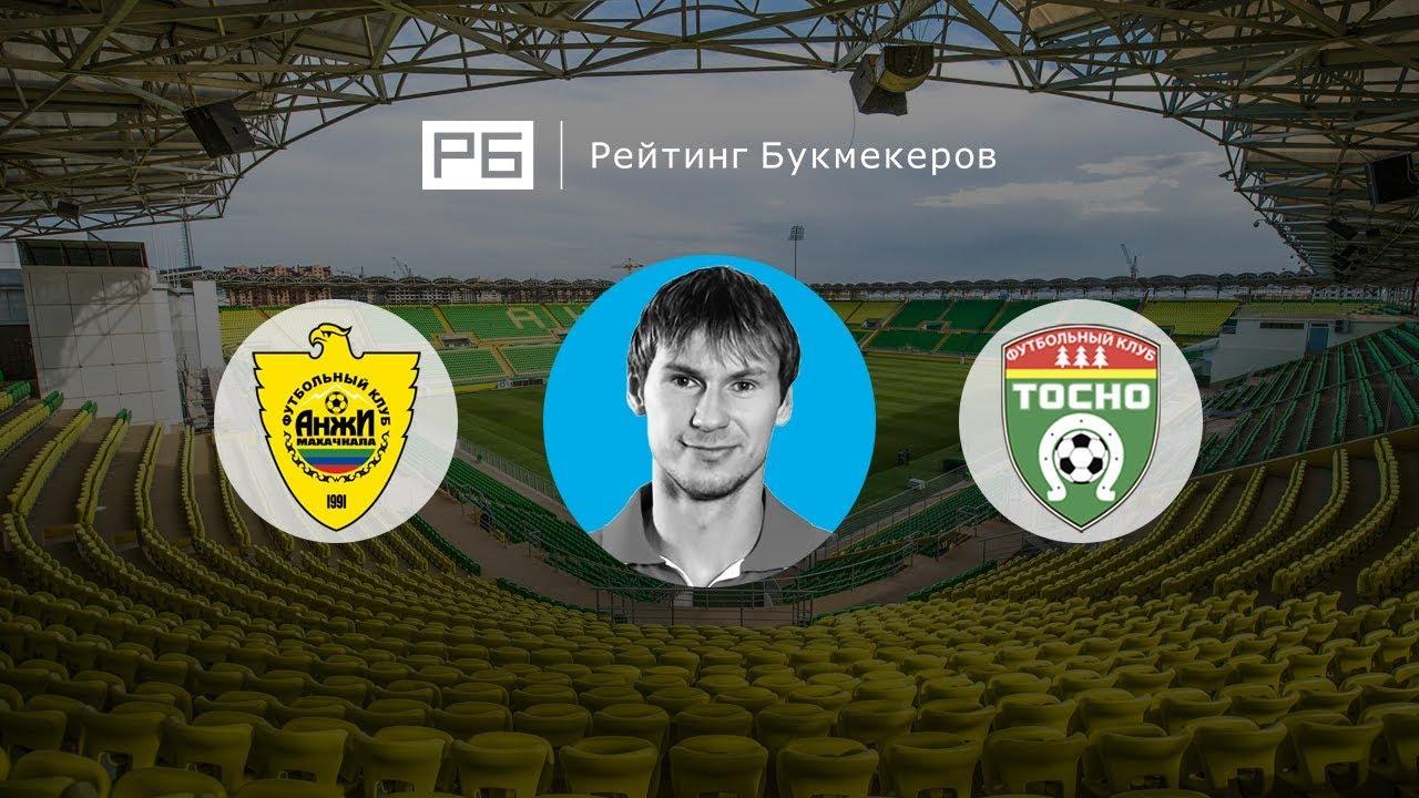 Прогноз на матч ФК Тосно - Анжи