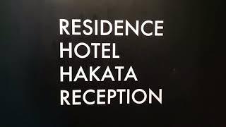 《福岡•宿》公寓式旅館博多Residence Hotel ~HAKATA系列旅館 ...