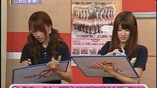 2011/05/24 (火) つながるセブン その1 SUPER☆GiRLS(スーパーガールズ...