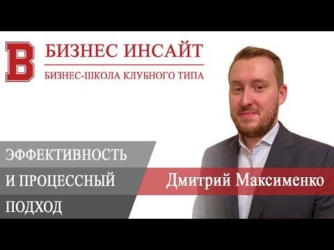 БИЗНЕС ИНСАЙТ: Дмитрий