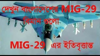 Watch Now | না দেখলে মিস The History Of - MIG-29 | Documentry on MIG-29