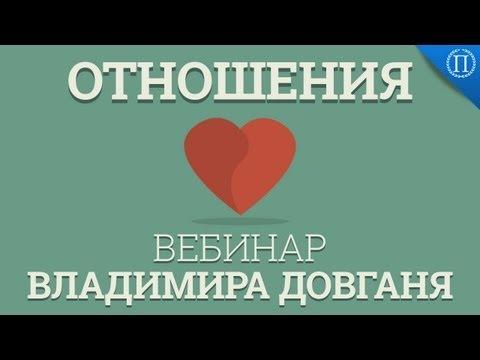 Вебинар Владимира Довганя на тему