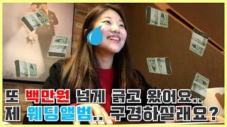 웨딩사진 셀렉 후기 + 웨딩앨범 공개!!? // 호갱이…