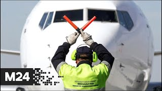 Смотреть видео Специальная комиссия решит дальнейшую судьбу аварийно севшего Airbus А321 - Москва 24 онлайн