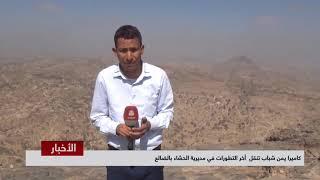 كاميرا يمن شباب تنقل آخر التطورات في مديرية الحشاء بالضالع   | تقرير عبدالعزيز الليث