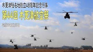 第44回 木更津航空祭  木更津駐屯地創立48周年記念行事  (2017年2月25日)