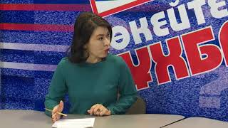 Аруна Жаксагулова - Сухбат