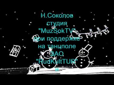 Н.Соколов  - Частушки без цензуры(сл. народные)