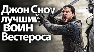 Джон Сноу, лучший воин Вестероса. Игра престолов 8 сезон близко