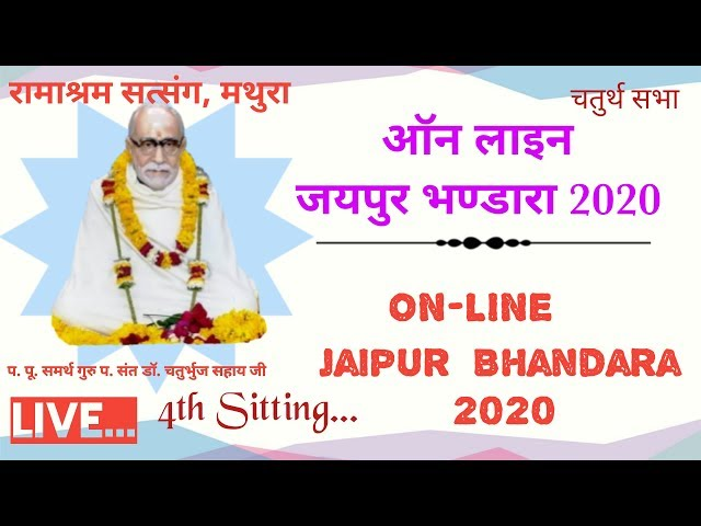 ON LINE- JAIPUR BHANDARA 2020 -4th Sitting (Ramashram Satsang, mathura)