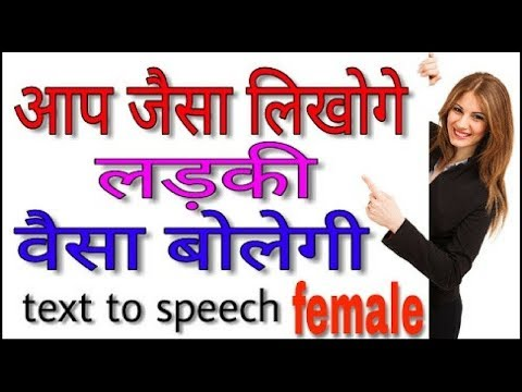 How to Convert Text to Audio in Hindi - Text to Speech Online Free