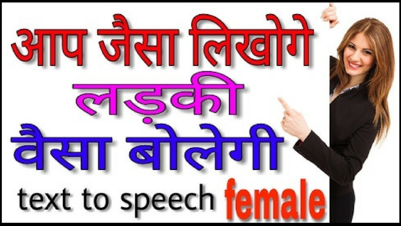 How to Convert Audio to text in Hindi - Text to Speech