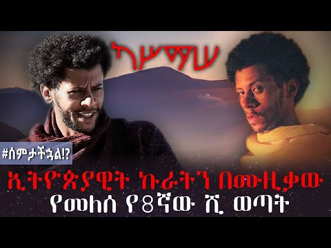 The young man who restored Ethiopian pride with his music